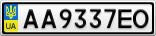 Номерной знак - AA9337EO