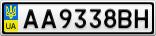 Номерной знак - AA9338BH