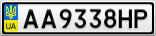Номерной знак - AA9338HP