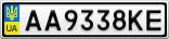 Номерной знак - AA9338KE
