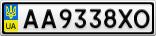 Номерной знак - AA9338XO