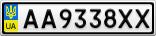 Номерной знак - AA9338XX