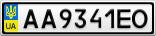 Номерной знак - AA9341EO