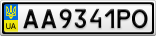 Номерной знак - AA9341PO