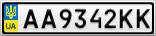 Номерной знак - AA9342KK