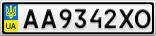 Номерной знак - AA9342XO