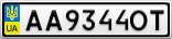 Номерной знак - AA9344OT