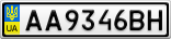 Номерной знак - AA9346BH