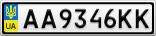 Номерной знак - AA9346KK