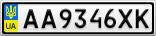 Номерной знак - AA9346XK