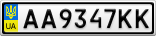 Номерной знак - AA9347KK
