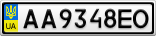 Номерной знак - AA9348EO