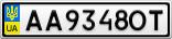 Номерной знак - AA9348OT