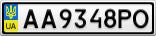 Номерной знак - AA9348PO