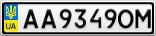 Номерной знак - AA9349OM
