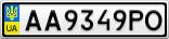 Номерной знак - AA9349PO