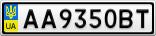 Номерной знак - AA9350BT