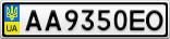 Номерной знак - AA9350EO