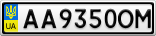 Номерной знак - AA9350OM