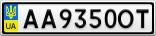 Номерной знак - AA9350OT
