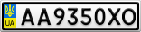 Номерной знак - AA9350XO
