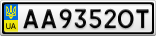 Номерной знак - AA9352OT