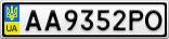 Номерной знак - AA9352PO