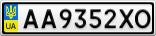 Номерной знак - AA9352XO