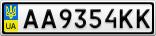 Номерной знак - AA9354KK