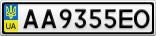 Номерной знак - AA9355EO