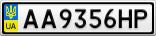 Номерной знак - AA9356HP