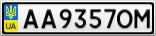 Номерной знак - AA9357OM