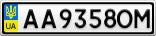 Номерной знак - AA9358OM