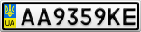 Номерной знак - AA9359KE