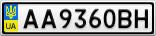 Номерной знак - AA9360BH