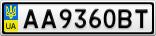 Номерной знак - AA9360BT