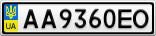 Номерной знак - AA9360EO