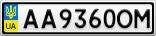 Номерной знак - AA9360OM