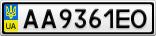 Номерной знак - AA9361EO