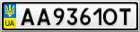 Номерной знак - AA9361OT