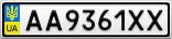 Номерной знак - AA9361XX
