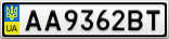 Номерной знак - AA9362BT