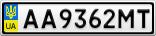 Номерной знак - AA9362MT