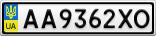 Номерной знак - AA9362XO