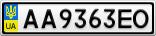 Номерной знак - AA9363EO