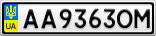 Номерной знак - AA9363OM