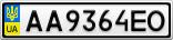 Номерной знак - AA9364EO