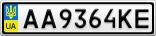 Номерной знак - AA9364KE