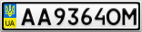 Номерной знак - AA9364OM