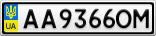Номерной знак - AA9366OM